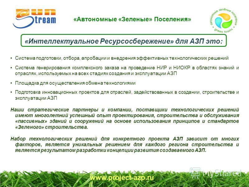 www.project-azp.ru «Интеллектуальное Ресурсосбережение» для АЗП это: Система подготовки, отбора, апробации и внедрения эффективных технологических решений Система генерирования комплексного заказа на проведение НИР и НИОКР в областях знаний и отрасля