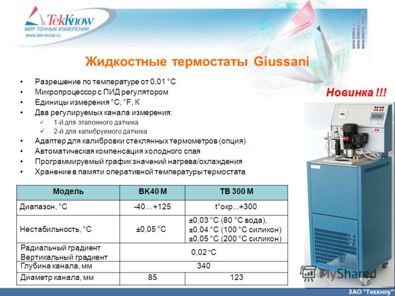 Разрешение по температуре от 0,01 °С Микропроцессор с ПИД регулятором Единицы измерения °C, °F, К Два регулируемых канала измерения: 1-й для эталонного датчика 2-й для калибруемого датчика Адаптер для калибровки стеклянных термометров (опция) Автомат