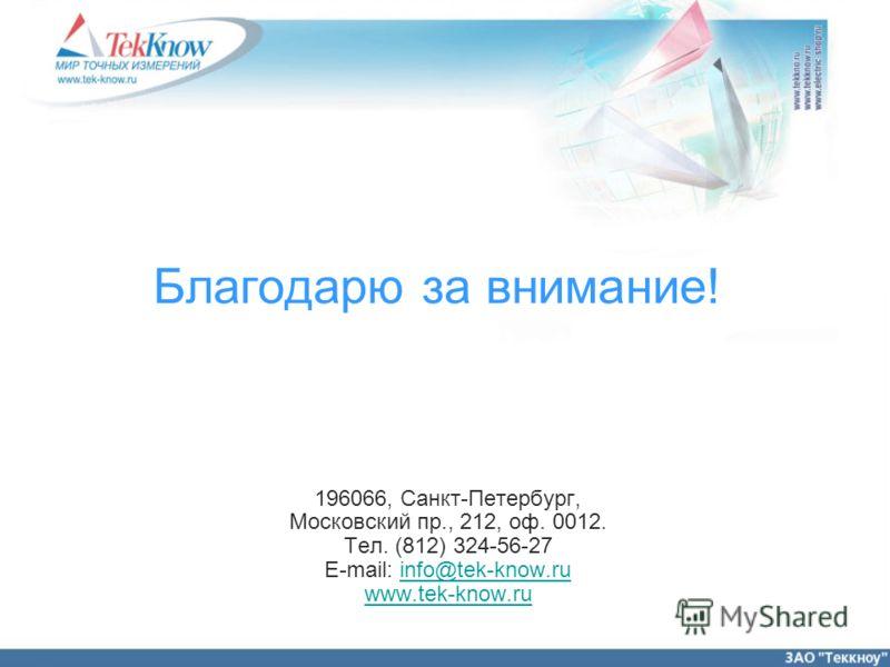Благодарю за внимание! 196066, Санкт-Петербург, Московский пр., 212, оф. 0012. Тел. (812) 324-56-27 E-mail: info@tek-know.ruinfo@tek-know.ru www.tek-know.ru