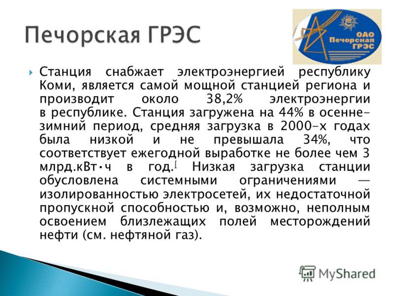 Станция снабжает электроэнергией республику Коми, является самой мощной станцией региона и производит около 38,2% электроэнергии в республике. Станция загружена на 44% в осенне- зимний период, средняя загрузка в 2000-х годах была низкой и не превышал