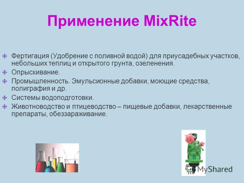 Регулировка дозировки MixRite Удалить фиксаторы из дозатора. Вращайте дозатор и установите необходимый процент дозировки по имеющейся на дозаторе шкале. Вращение по часовой стрелке увеличивает количество добавок, против - уменьшает Обязательно устано