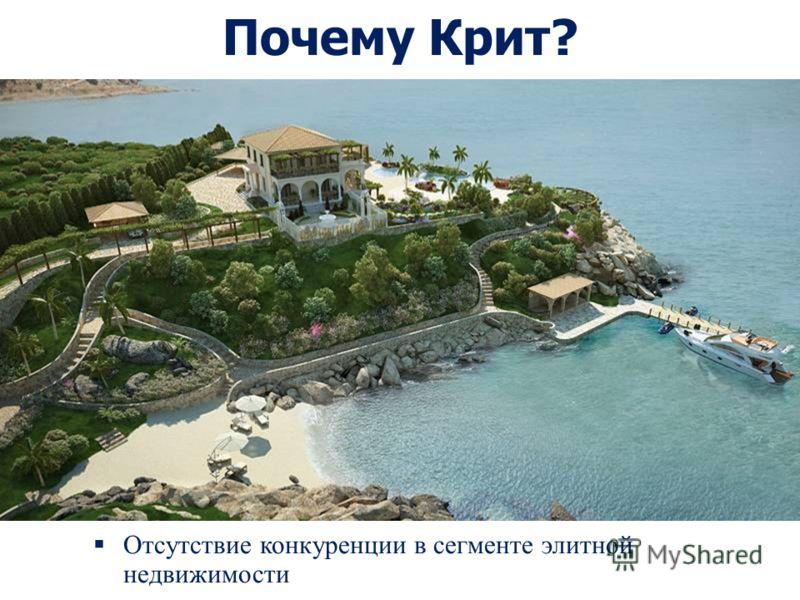 Отсутствие конкуренции в сегменте элитной недвижимости Почему Крит?