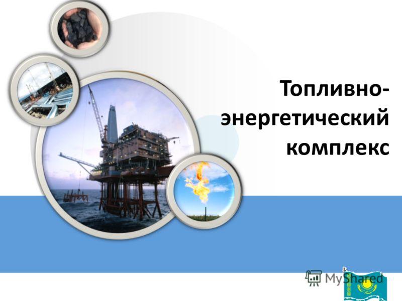 Топливно- энергетический комплекс