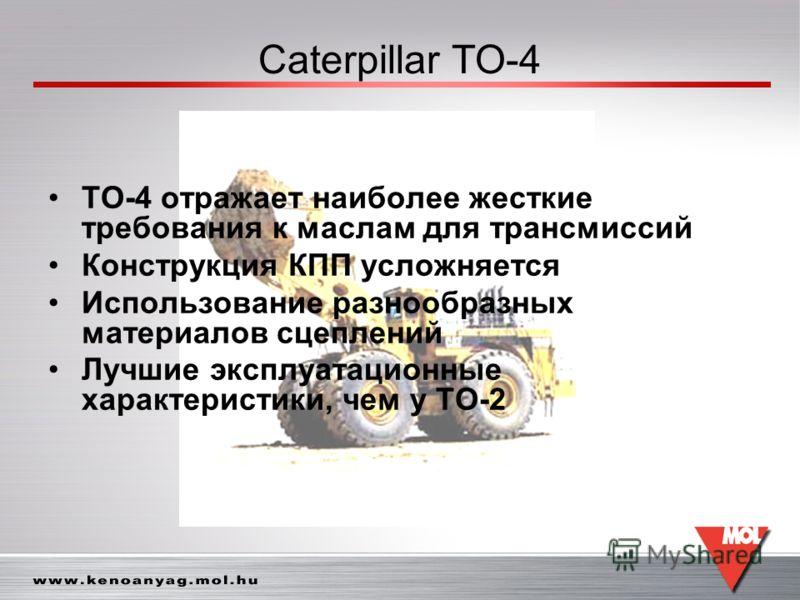 Caterpillar TO-4 TO-4 отражает наиболее жесткие требования к маслам для трансмиссий Конструкция КПП усложняется Использование разнообразных материалов сцеплений Лучшие эксплуатационные характеристики, чем у TO-2