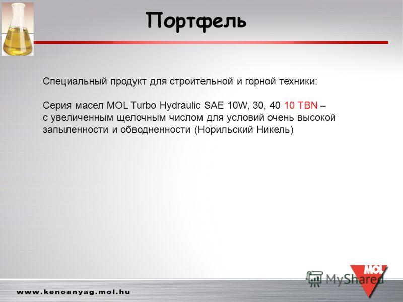 Специальный продукт для строительной и горной техники: Серия масел MOL Turbo Hydraulic SAE 10W, 30, 40 10 TBN – с увеличенным щелочным числом для условий очень высокой запыленности и обводненности (Норильский Никель)