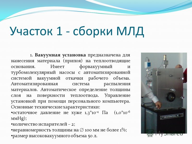 Участок 1 - сборки МЛД 1. Вакуумная установка предназначена для нанесения материала (припоя) на теплоотводящие основания. Имеет форвакуумный и турбомолекулярный насосы с автоматизированной системой вакуумной откачки рабочего объема. Автоматизированна