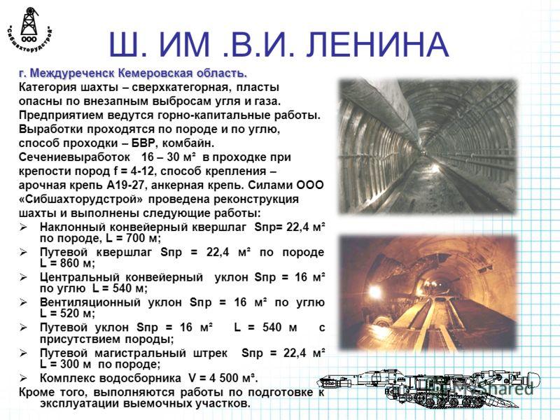 Ш. ИМ.В.И. ЛЕНИНА г. Междуреченск Кемеровская область. Категория шахты – сверхкатегорная, пласты опасны по внезапным выбросам угля и газа. Предприятием ведутся горно-капитальные работы. Выработки проходятся по породе и по углю, способ проходки – БВР,