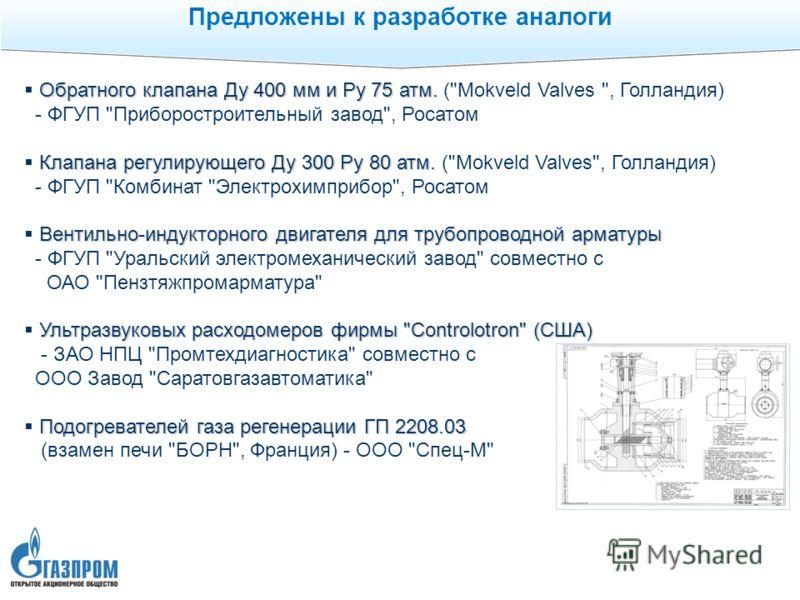 Предложены к разработке аналоги Обратного клапана Ду 400 мм и Ру 75 атм. Обратного клапана Ду 400 мм и Ру 75 атм. (