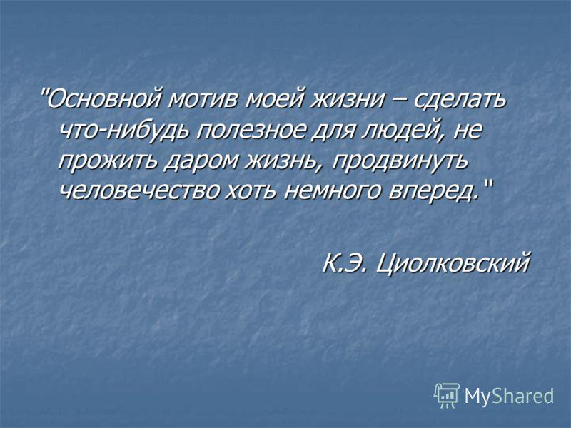 Домашнее задание §23, вопросы к параграфу §23, вопросы к параграфу Вопрос: Почему в космос не летают на вертолетах?