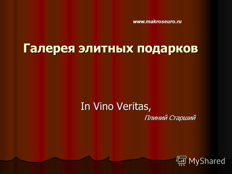 Галерея элитных подарков In Vino Veritas, Плиний Старший www.makroseuro.ru