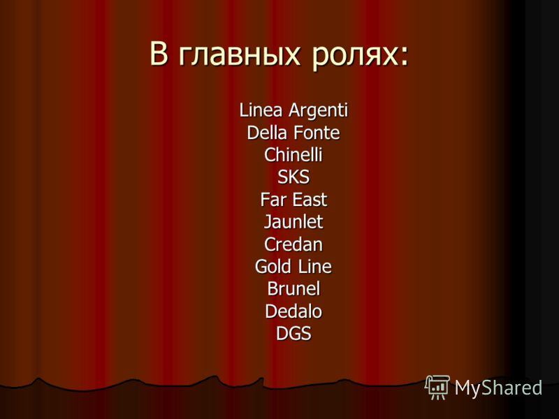 В главных ролях: Linea Argenti Della Fonte ChinelliSKS Far East JaunletCredan Gold Line BrunelDedaloDGS
