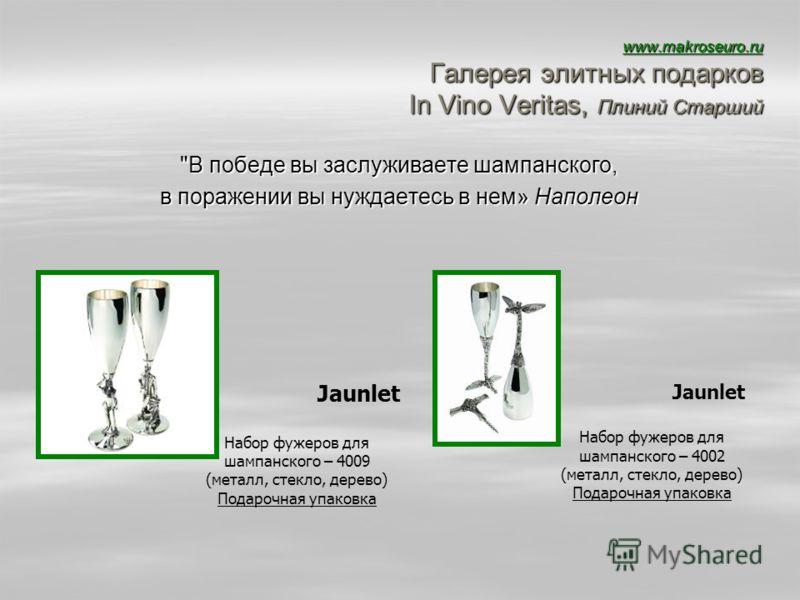 www.makroseuro.ru www.makroseuro.ru Галерея элитных подарков In Vino Veritas, Плиний Старший www.makroseuro.ru