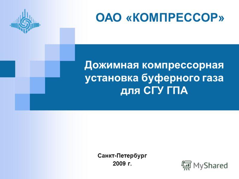 Дожимная компрессорная установка буферного газа для СГУ ГПА Санкт-Петербург 2009 г. ОАО «КОМПРЕССОР»