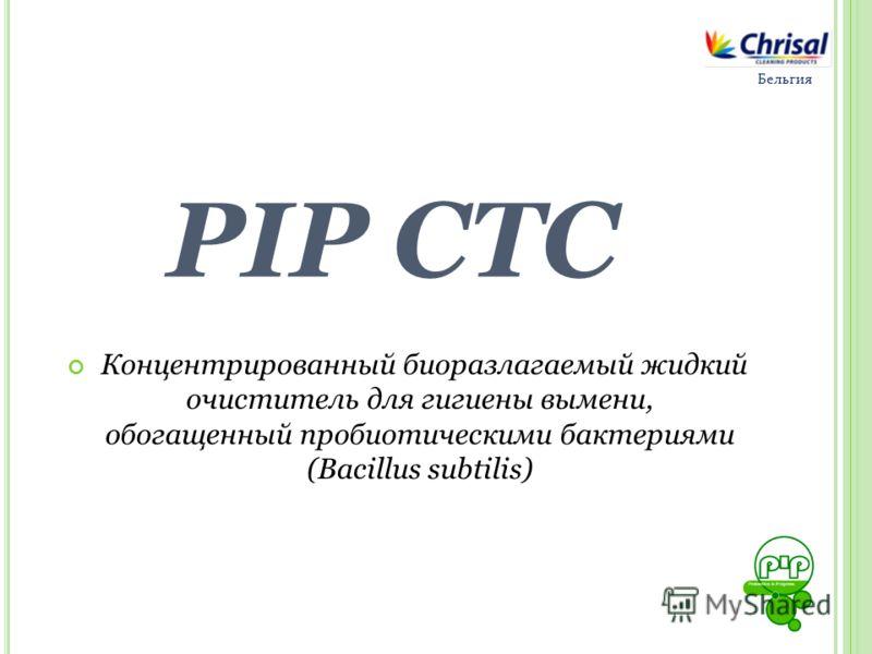 PIP CTC Концентрированный биоразлагаемый жидкий очиститель для гигиены вымени, обогащенный пробиотическими бактериями (Bacillus subtilis) Бельгия