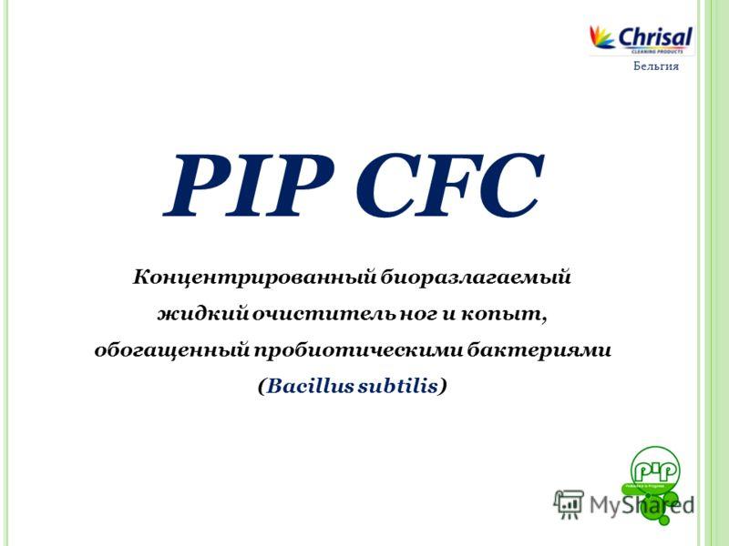 PIP CFC Концентрированный биоразлагаемый жидкий очиститель ног и копыт, обогащенный пробиотическими бактериями (Bacillus subtilis) Бельгия