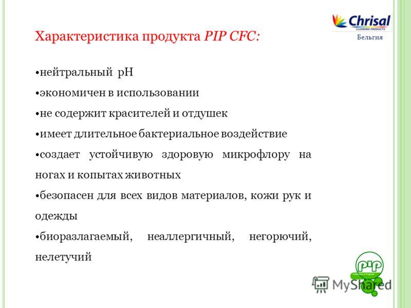 Характеристика продукта PIP CFC: нейтральный рН экономичен в использовании не содержит красителей и отдушек имеет длительное бактериальное воздействие создает устойчивую здоровую микрофлору на ногах и копытах животных безопасен для всех видов материа