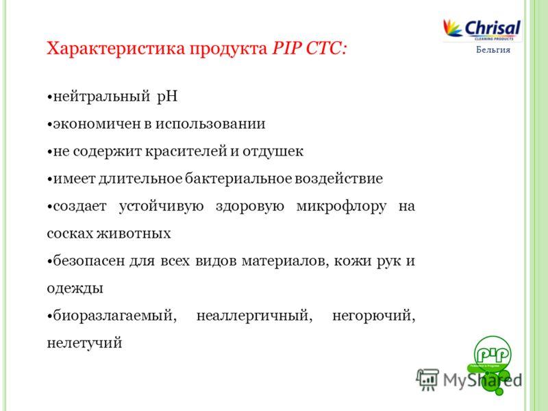 Характеристика продукта PIP CTC: нейтральный рН экономичен в использовании не содержит красителей и отдушек имеет длительное бактериальное воздействие создает устойчивую здоровую микрофлору на сосках животных безопасен для всех видов материалов, кожи