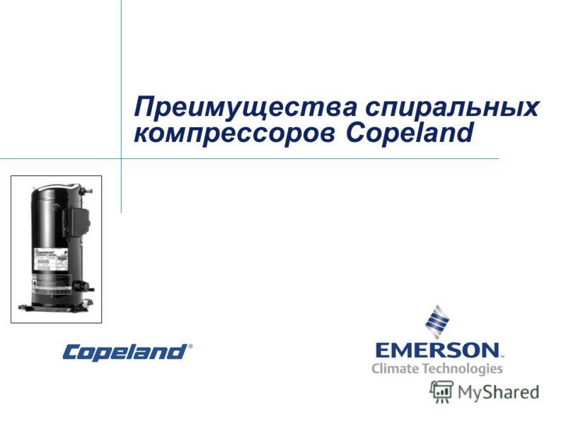 Преимущества спиральных компрессоров Copeland