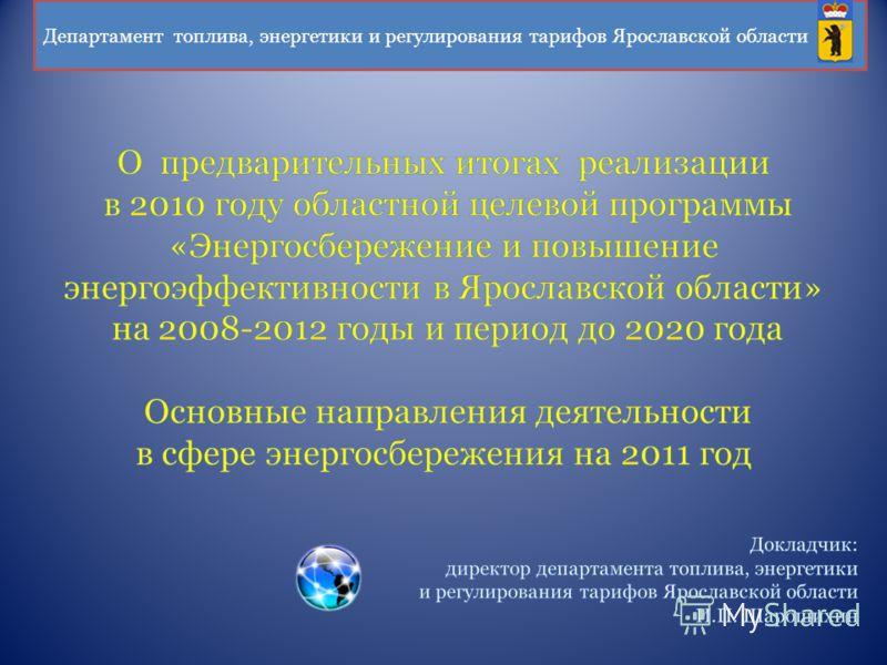 Департамент топлива, энергетики и регулирования тарифов Ярославской области