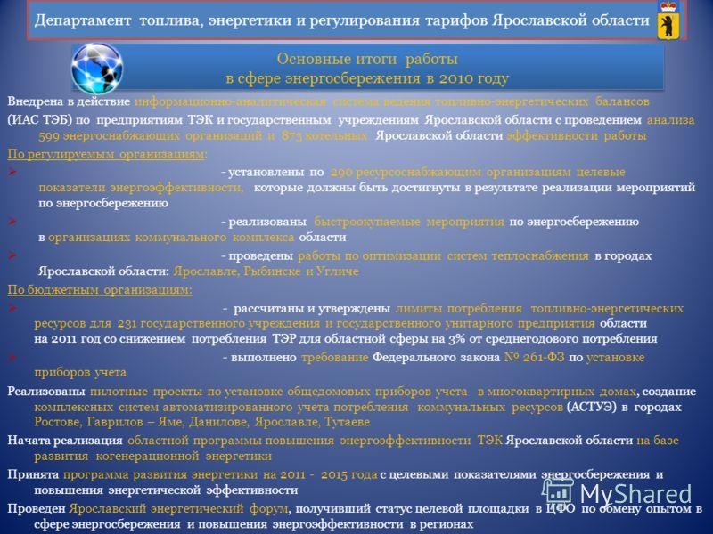 Основные итоги работы в сфере энергосбережения в 2010 году Департамент топлива, энергетики и регулирования тарифов Ярославской области