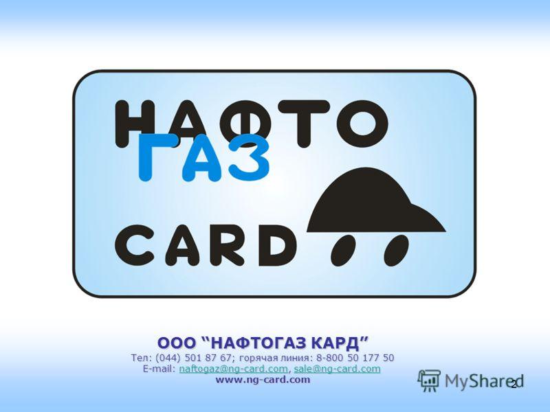 ООО НАФТОГАЗ КАРД Тел: (044) 501 87 67; горячая линия: 8-800 50 177 50 E-mail: naftogaz@ng-card.com, sale@ng-card.com naftogaz@ng-card.comsale@ng-card.comnaftogaz@ng-card.comsale@ng-card.comwww.ng-card.com 2