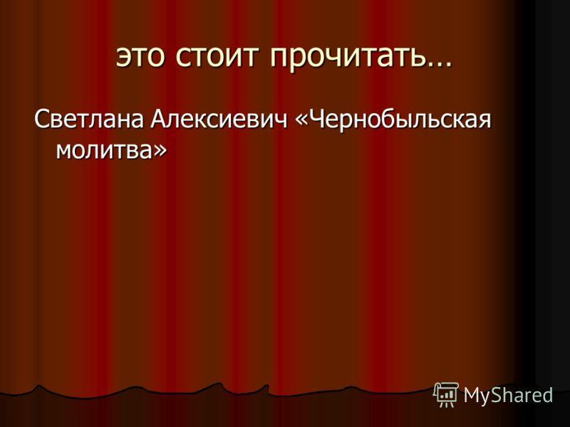 это стоит прочитать… Светлана Алексиевич «Чернобыльская молитва»