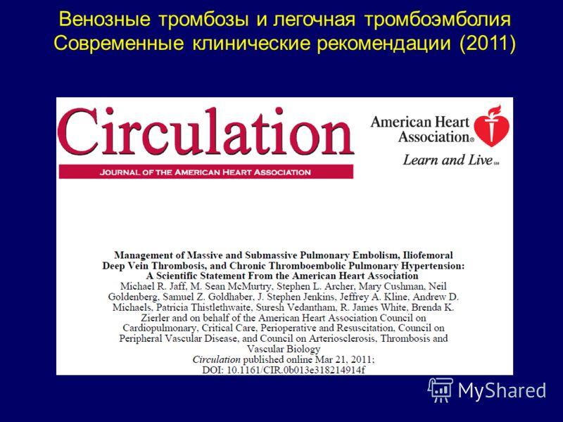 Венозные тромбозы и легочная тромбоэмболия Современные клинические рекомендации (2011)