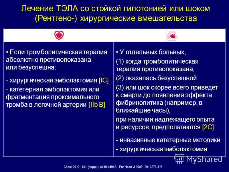Если тромболитическая терапия абсолютно противопоказана или безуспешна: - хирургическая эмболэктомия[[IC] - катетерная эмболэктомия или фрагментация проксимального тромба в легочной артерии[[IIb B] У отдельных больных, (1) когда тромболитическая тера
