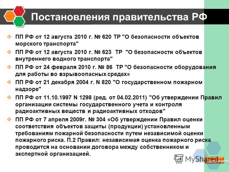 Постановления правительства РФ ПП РФ от 12 августа 2010 г. 620 ТР