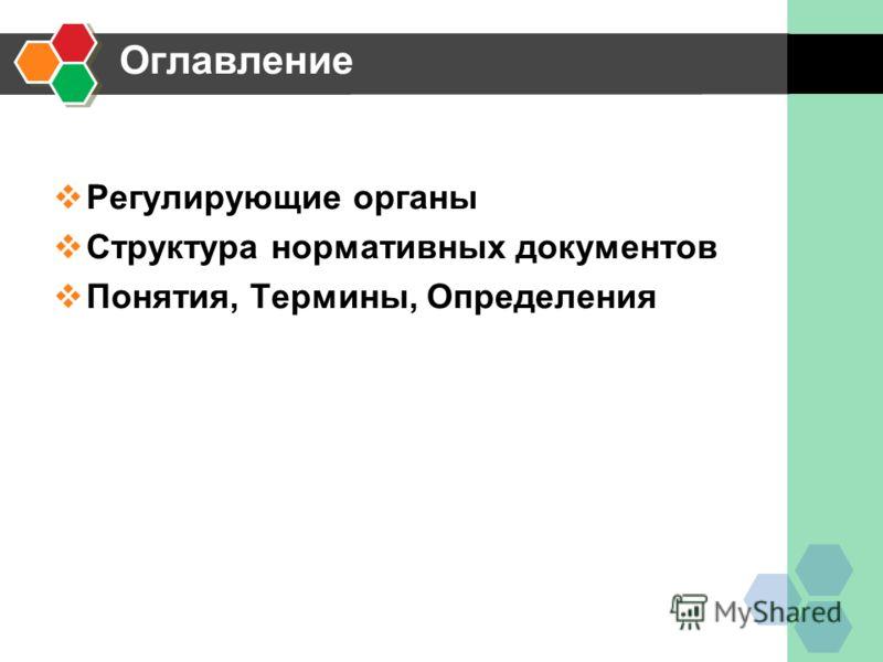 Оглавление Регулирующие органы Структура нормативных документов Понятия, Термины, Определения