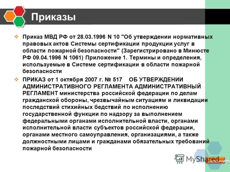 Приказы Приказ МВД РФ от 28.03.1996 N 10