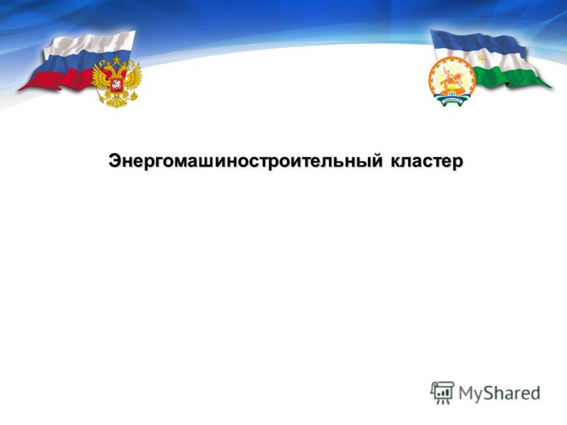 Центр кластерного развития Республики Башкортостан Энергомашиностроительный кластер