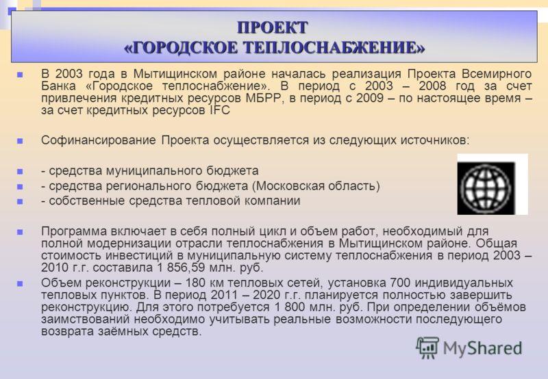 В 2003 года в Мытищинском районе началась реализация Проекта Всемирного Банка «Городское теплоснабжение». В период с 2003 – 2008 год за счет привлечения кредитных ресурсов МБРР, в период с 2009 – по настоящее время – за счет кредитных ресурсов IFC Со