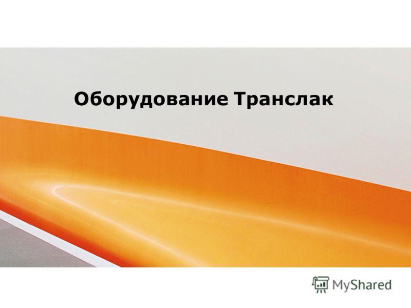 Оборудование Транслак 07.10.2011