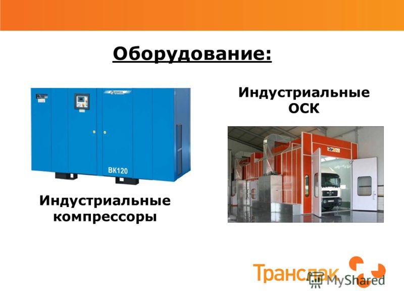 Оборудование: Индустриальные ОСК Индустриальные компрессоры