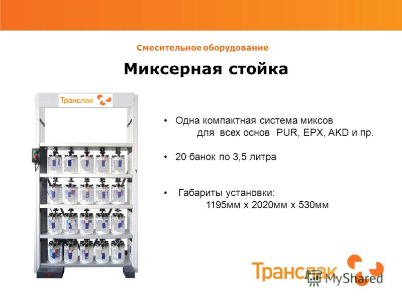 Смесительное оборудование Миксерная стойка Одна компактная система миксов для всех основ PUR, EPX, AKD и пр. 20 банок по 3,5 литра Габариты установки: 1195мм х 2020мм х 530мм
