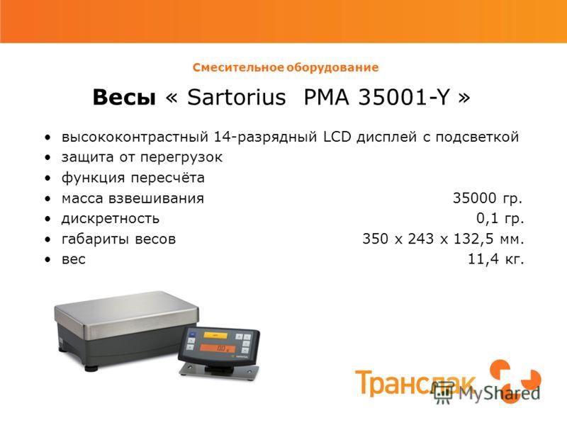 Смесительное оборудование Весы « Sartorius PMA 35001-Y » высококонтрастный 14-разрядный LCD дисплей с подсветкой защита от перегрузок функция пересчёта масса взвешивания 35000 гр. дискретность 0,1 гр. габариты весов 350 х 243 х 132,5 мм. вес 11,4 кг.