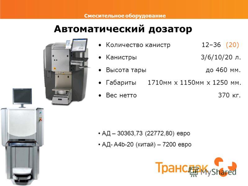 Смесительное оборудование Автоматический дозатор Количество канистр 12–36 (20) Канистры 3/6/10/20 л. Высота тары до 460 мм. Габариты 1710мм х 1150мм х 1250 мм. Вес нетто 370 кг. АД – 30363,73 (22772,80) евро АД- A4b-20 (китай) – 7200 евро