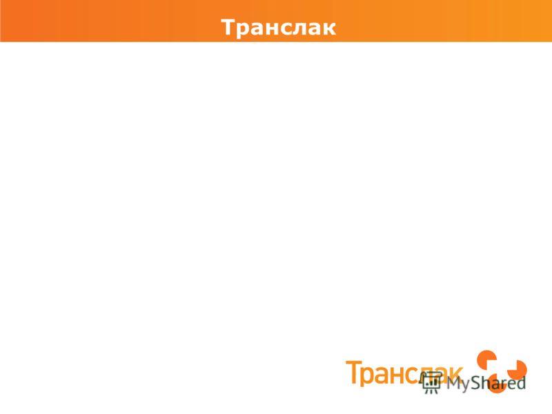 Транслак
