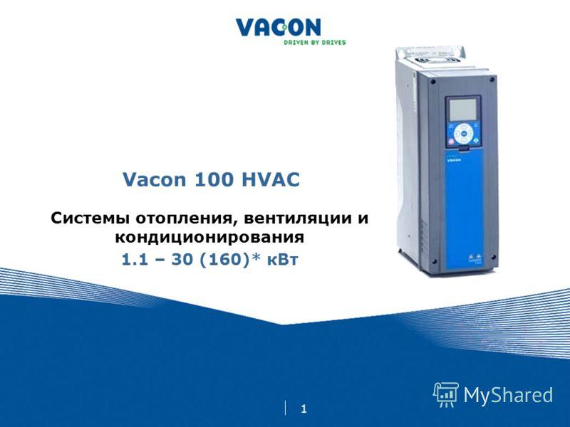 1 Vacon 100 HVAC Системы отопления, вентиляции и кондиционирования 1.1 – 30 (160)* кВт