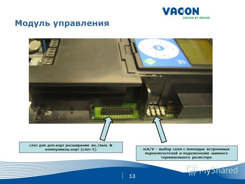 13 Модуль управления слот для доп.карт расширения вх./вых. & коммуникац.карт (слот E) mA/V – выбор схем с помощью встроенных переключателей и подключения шинного терминального резистора