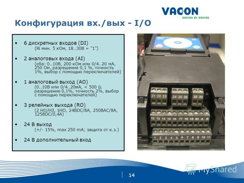 14 Конфигурация вх./вых - I/O 6 дискретных входов (DI) (Ri мин. 5 кОм, 18..30В = 1) 2 аналоговых входа (AI) (оба: 0..10В, 200 кОм или 0/4..20 мА, 250 Ом, разрешение 0,1 %, точность 1%, выбор с помощью переключателей) 1 аналоговый выход (AO) (0..10В и