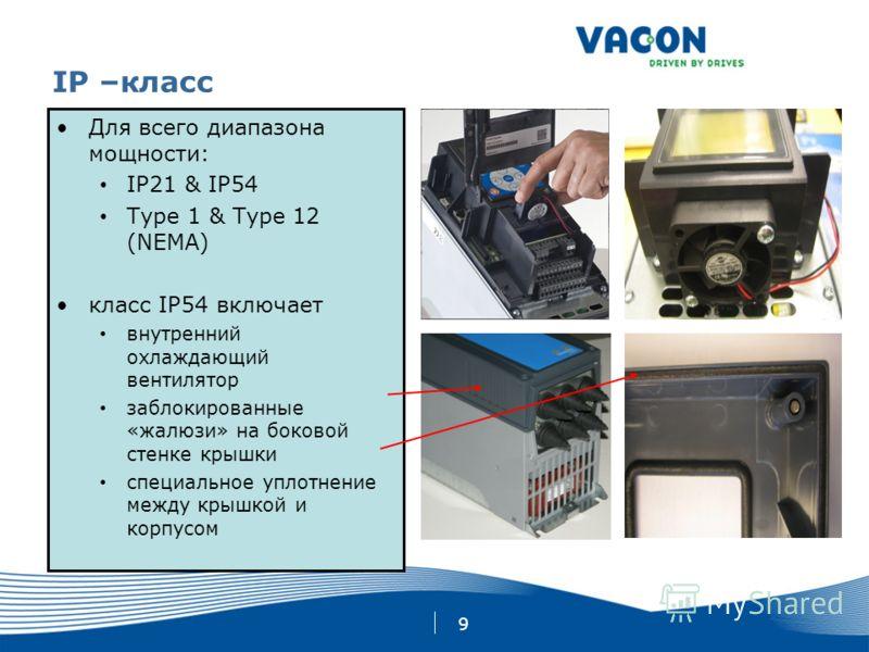 9 IP –класс Для всего диапазона мощности: IP21 & IP54 Type 1 & Type 12 (NEMA) класс IP54 включает внутренний охлаждающий вентилятор заблокированные «жалюзи» на боковой стенке крышки специальное уплотнение между крышкой и корпусом