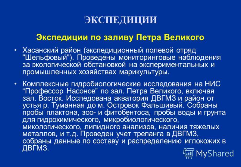 ЭКСПЕДИЦИИ Экспедиции по заливу Петра Великого Хасанский район (экспедиционный полевой отряд