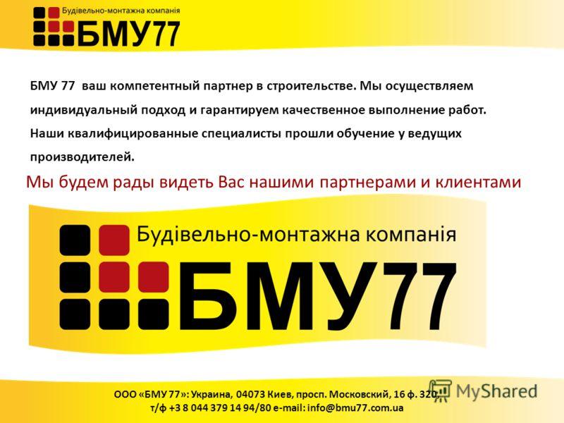 БМУ 77 ваш компетентный партнер в строительстве. Мы осуществляем индивидуальный подход и гарантируем качественное выполнение работ. Наши квалифицированные специалисты прошли обучение у ведущих производителей. Мы будем рады видеть Вас нашими партнерам