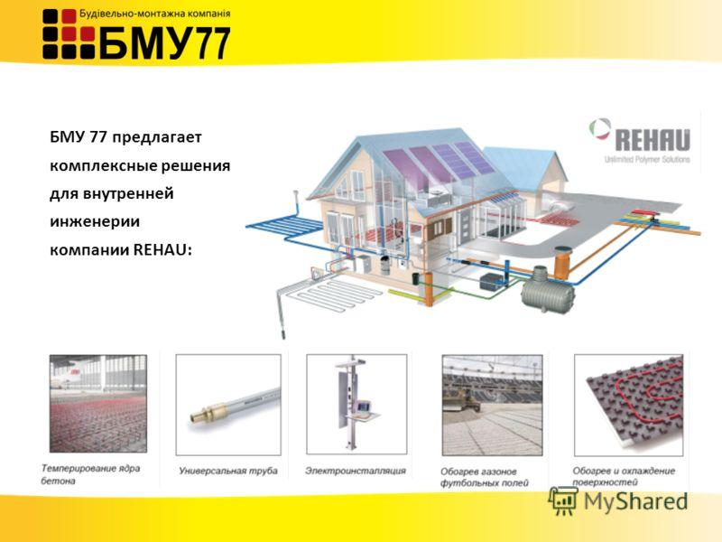 БМУ 77 предлагает комплексные решения для внутренней инженерии компании REHAU: