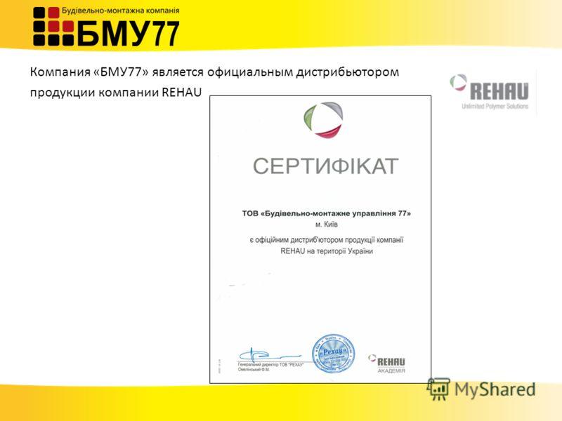 Компания «БМУ77» является официальным дистрибьютором продукции компании REHAU