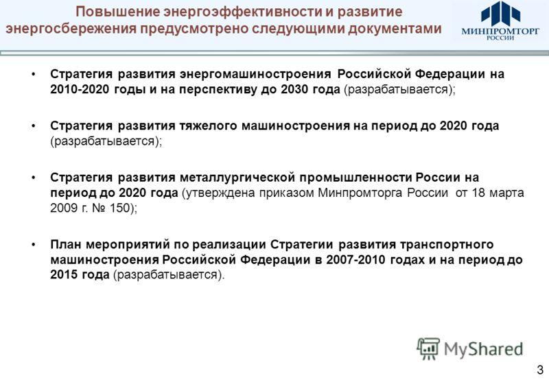 Повышение энергоэффективности и развитие энергосбережения предусмотрено следующими документами Стратегия развития энергомашиностроения Российской Федерации на 2010-2020 годы и на перспективу до 2030 года (разрабатывается); Стратегия развития тяжелого