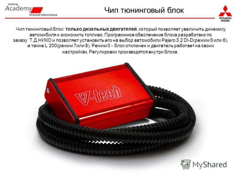 Mitsubishi Motors Ukraine Чип тюнинговый блок только дизельных двигателей, который позволяет увеличить динамику автомибиля и экономить топливо. Программное обеспечение блока разработано по заказу Т.Д.НИКО и позволяет установить его на выбор автомобил