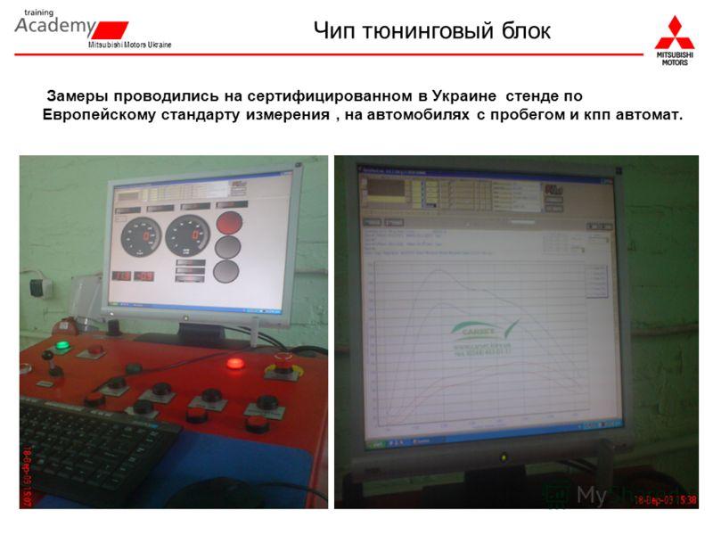 Mitsubishi Motors Ukraine Замеры проводились на сертифицированном в Украине стенде по Европейскому стандарту измерения, на автомобилях с пробегом и кпп автомат. Чип тюнинговый блок